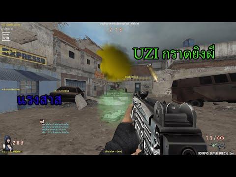 SF-ปืน-UZI-ทั้งเกมส์ได้ที่1งงๆ
