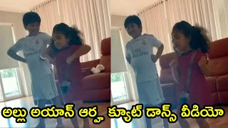 Allu Arjun Kids Allu Arha & Allu Ayaan Cute Dance Video | Allu Arha & Ayaan Latest Video - RAJSHRITELUGU
