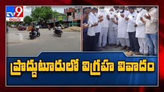 Tipu Sultan: టిప్పు సుల్తాన్ విగ్రహ ఏర్పాటుపై వివాదం - TV9 - TV9