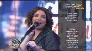حلا نورة تفاجئ طارق الحربي بالغناء على الهواء