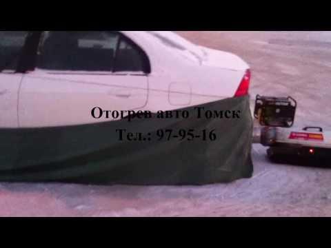 Отогрев авто Томск 97-95-16 отогрев легковых авто отогрев грузовых авто отогрев спецтехники