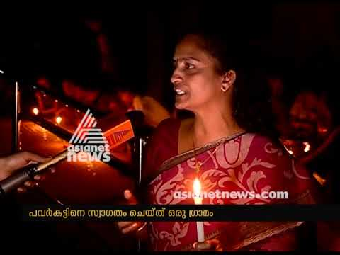 connectYoutube - A Village in Kannur where power cut is not a problem