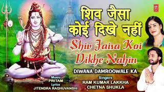 शिव जैसा कोई दिखे नहीं Shiv Jaisa Koi Dikhe Nahin I RAM KUMAR LAKKHA, CHETNA SHUKLA I Shiv Bhajan - TSERIESBHAKTI