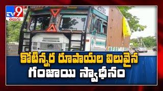 కోటిన్నర రూపాయల విలువైన గంజాయి స్వాధీనం - TV9 - TV9
