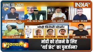 Muqabla: मोदी को रोकने के लिए 'थर्ड फ्रंट' का पुनर्जन्म? Pankaj Bhargava के साथ - INDIATV