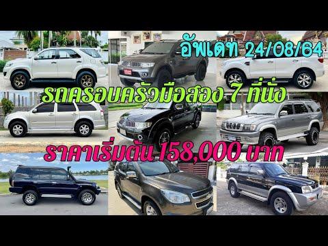 อัพเดท-24/08/64-รถครอบครัวมือส