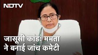 Mamata Banerjee ने Bengal में Pegasus जासूसी कांड की जांच के लिए गठित की कमेटी - NDTVINDIA