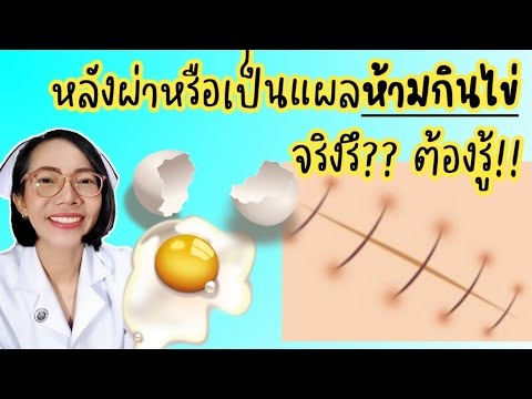 หลังผ่าตัดห้ามกินไข่จะทำให้แผล