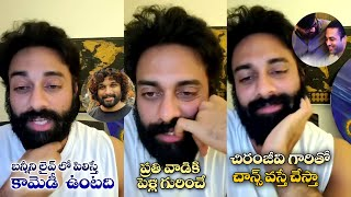 Actor Navdeep LIVE Fun Interaction With Fans | Allu Arjun | Anchor Anasuya | IndiaGlitz Telugu - IGTELUGU