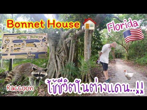 Bonnet-House-🏠-บ้านทัวร์ฟลอริด