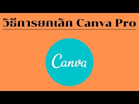 วิธียกเลิก-Canva-Pro-ง่ายๆ-(ภา
