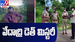 Krishna : వేదాద్రి డెత్ మిస్టరీ - TV9 - TV9