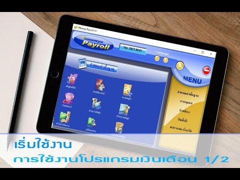 PAY01-เริ่มใช้งาน-โปรแกรมเงินเ