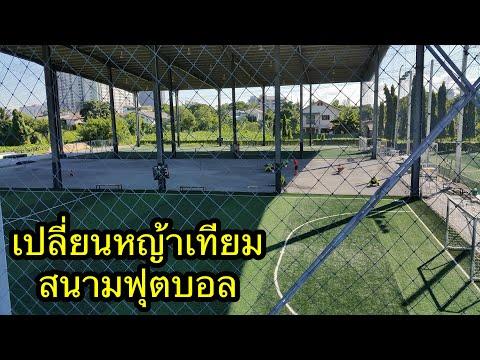 เปลี่ยนหญ้าเทียมสนามฟุตบอล-097