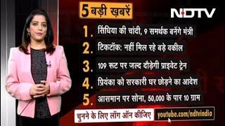 02 July, 2020 की पांच ताज़ा बड़ी खबरें, Opinion Poll में बताएं अपनी पसंद - NDTVINDIA