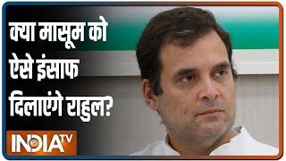 दलित बच्ची के परिजनों की तस्वीर शेयर कर घिरे Rahul Gandhi, Twitter को जारी हुआ नोटिस - INDIATV