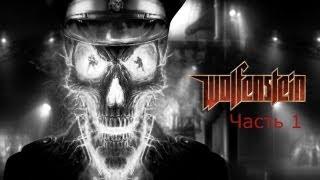 Wolfenstein прохождение часть 1