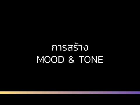 วิธีสร้าง-Mood-&-Tone---เรียนล
