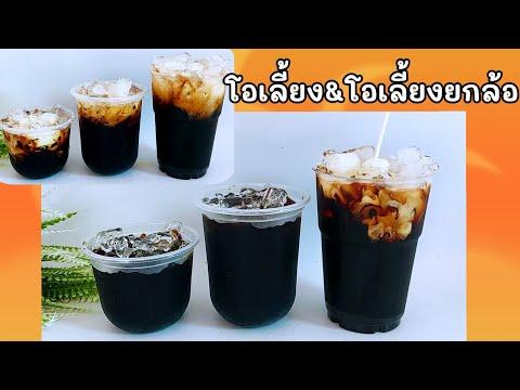 โอเลี้ยงและโอเลี้ยงยกล้อ--Thai