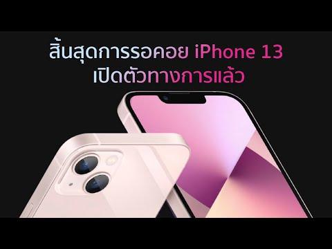 สิ้นสุดการรอคอย-iPhone-13-เปิด