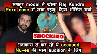 Popular YouTuber alleges Raj Kundra reached out to her for his app - TELLYCHAKKAR