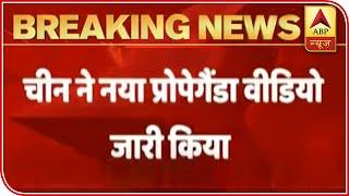 Watch China's new propaganda video after PM Modi's visit - ABPNEWSTV
