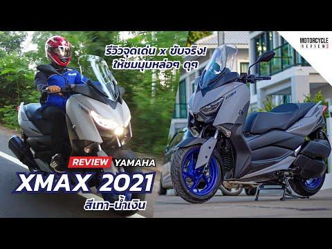 XMAX-300-2021-สีเทาน้ำเงิน-รีว