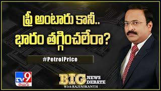 Big News Big Debate : ఫ్రీ అంటారు కానీ.. భారం తగ్గించలేరా? - TV9 - TV9