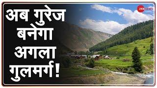 Kashmir 2.0: Jbackslashu0026K में Gurez बनेगा अगला Gulmarg, Tourists के लिए विभिन्न सुविधाओं की शुरुआत   News - ZEENEWS