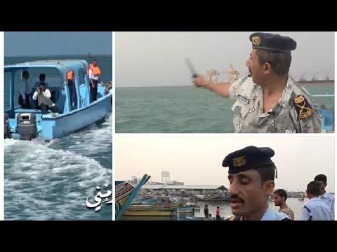 شاهد 🎥 مهام واختصاصات مصلحة خفر السواحل اليمنية