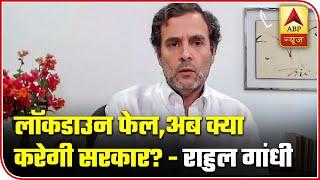 Lockdown failed, what will Modi government do now: Rahul Gandhi - ABPNEWSTV