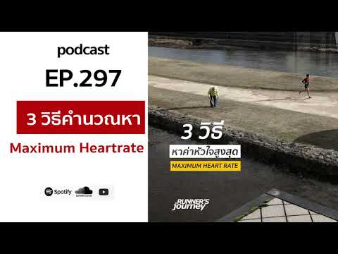 podcast-ep-297-วิธีหา-maximum-