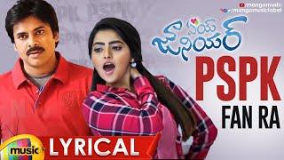PSPK Fan Ra Full Song Lyrical | AEY JUNIOR Songs | Geetha Madhuri | Ayush | Shirin | Mango Music - MANGOMUSIC