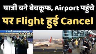 यात्री बने बेवकूफ, Airport पहुंचे पर Flight हुई Cancel - AAJKIKHABAR1