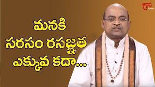 మనకి సరసం రసఘ్నత ఎక్కువ కదా..!! | Garikapati Narasimha Rao Funny Speech | TeluguOne - TELUGUONE