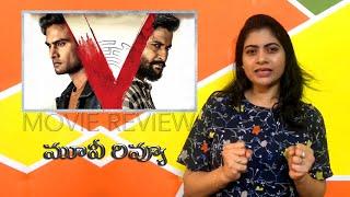 V Movie Review l Nani l Sudheer Babu l Aditi Rao Hyderi l Nivetha Thomas - IGTELUGU