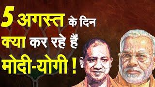 5 August के दिन क्या कर रहे हैं Modi-Yogi ! - ZEENEWS