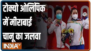 Tokyo Olympics में वेटलिफ्टर Mirabai Chanu ने रचा इतिहास, जीता सिल्वर, देश-भर में में खुशी की लहर - INDIATV