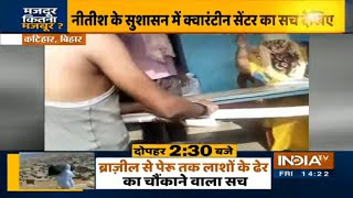 बिहार: कटिहार के क्वारंटीन सेंटर में मजदूरों को खाने में दिए गए सूखे चावल - INDIATV