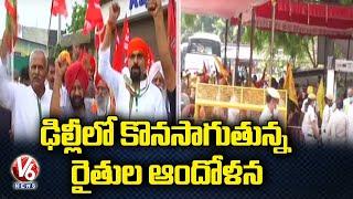 Farmers Protest Continues Against Three Farm Laws In Delhi | Kisan Parliament | V6 News - V6NEWSTELUGU