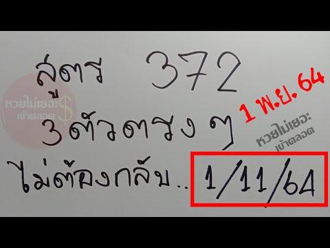 สูตร-372-เลข3ตัวตรง-ๆ-ไม่ต้องก