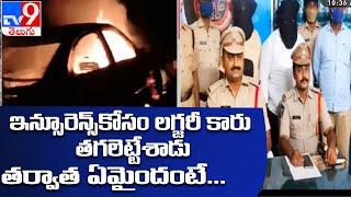 ఇన్సూరెన్స్ కోసం సొంత బెంజ్ కారుకి  నిప్పు : Guntur - TV9 - TV9