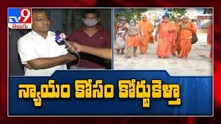Brahmamgari Matam : ఈ విషయంలో నాకు అన్యాయం జరిగింది : మొదటి భార్య రెండో కొడుకు వీరభద్ర స్వామి - TV9 - TV9
