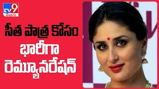 Kareena Kapoor is demanding Rs 12 Crore to play the role of Sita in a mythological film  - TV9 - TV9