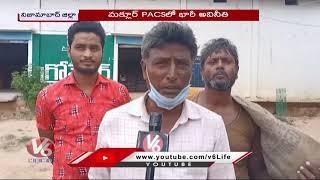 Farmers Alleges Corruption In Makloor PACS | Nizamabad | V6 News - V6NEWSTELUGU
