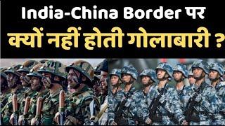 IndiaChinaBorder : कुछ भी हो जाए India और China के सैनिक Border पर नहीं चला सकते गोली, ये है वजह! - AAJKIKHABAR1