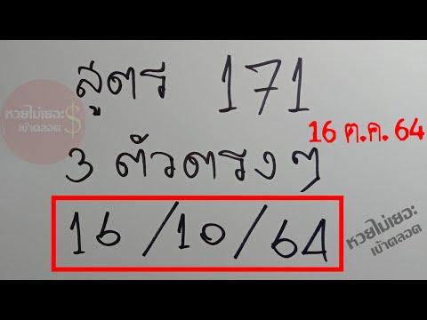 สูตร-171-เลข3ตัวตรง-ๆ-ไม่ต้องก