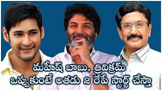 Murali Mohan Said If Mahesh Babu And Trivikram Agree Athadu 2 Will Start Tomorrow | TFPC - TFPC