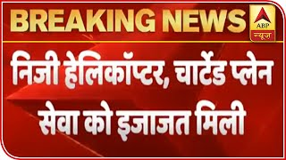 Govt allows private helicopters, chartered planes to resume services on domestic routes - ABPNEWSTV