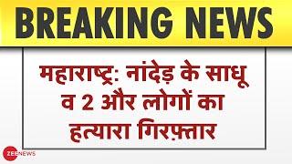 Maharashtra: Nanded में हुई Sadhu Shivacharya के साथ 2 और लोगों की हत्या का आरोपी गिरफ़्तार - ZEENEWS